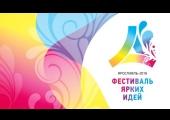 Приглашаем на Фестиваль Ярких Идей 2016 в Ярославле!